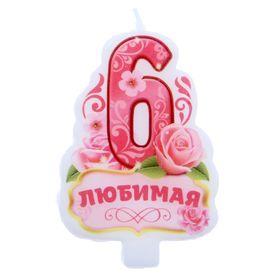 """Свеча в торт цифра 6 """"Любимая"""""""