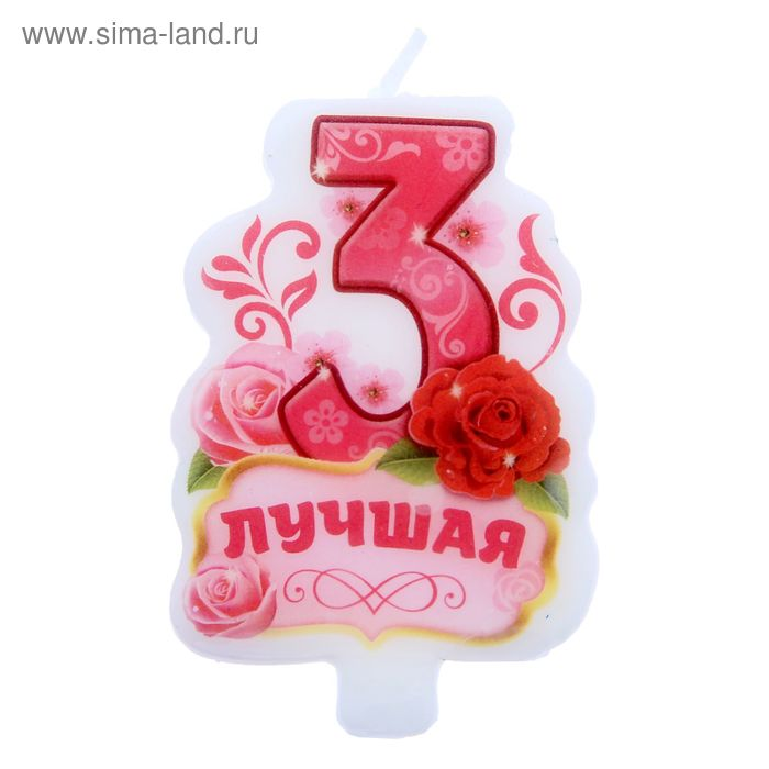 """Свеча в торт цифра 3 """"Лучшая"""""""
