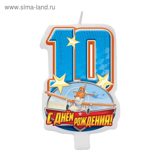 "Свеча в торт ""С днем рождения"", цифра 10, Самолеты"