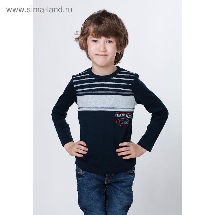 Джемпер для мальчика, рост 128 см (68), цвет тёмно-синий Р817586