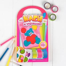 """Аппликация клейкой лентой """"Страна игрушек"""" 4 картинки + наклейки + цветная клейкая лента"""
