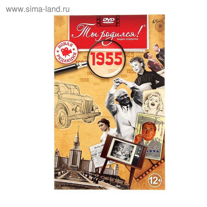 """Видео-открытка """"Ты родился!"""" 1955 г."""