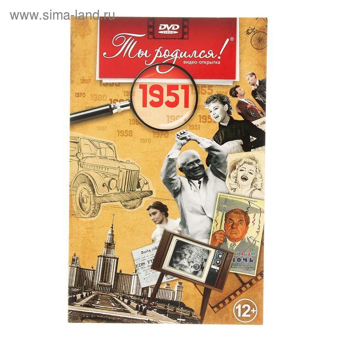 """Видео-открытка """"Ты родился!"""" 1951 г."""
