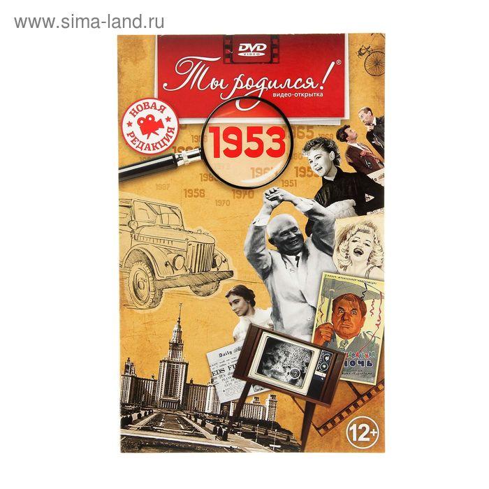 """Видео-открытка """"Ты родился!"""" 1953 г."""