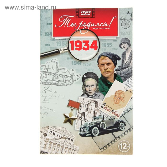 """Видео-открытка """"Ты родился!"""" 1934 г."""