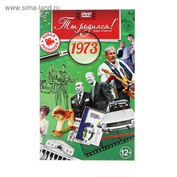 """Видео-открытка """"Ты родился!"""" 1973 г."""