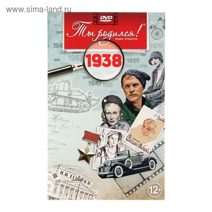 """Видео-открытка """"Ты родился!"""" 1938 г."""