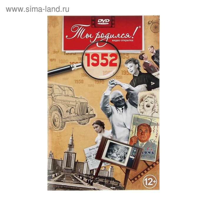 """Видео-открытка """"Ты родился!"""" 1952 г."""