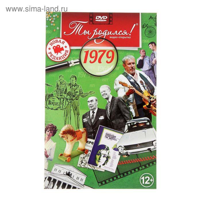 """Видео-открытка """"Ты родился!"""" 1979 г."""