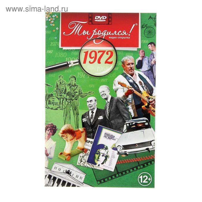 """Видео-открытка """"Ты родился!"""" 1972 г."""