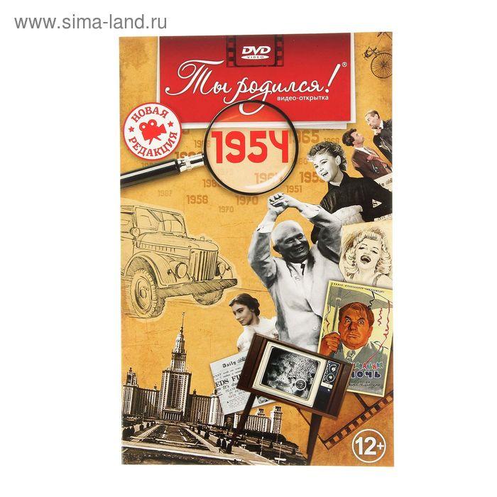 """Видео-открытка """"Ты родился!"""" 1954 г."""