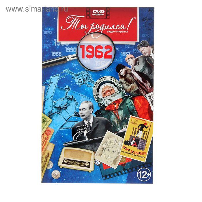 """Видео-открытка """"Ты родился!"""" 1962 г."""