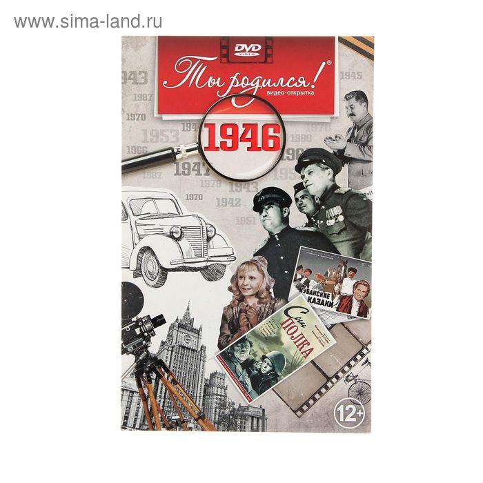 """Видео-открытка """"Ты родился!"""" 1946 г."""