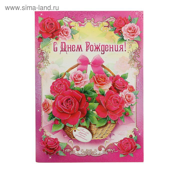 """Открытка объемная """"С Днем Рождения"""" букет роз в корзине"""