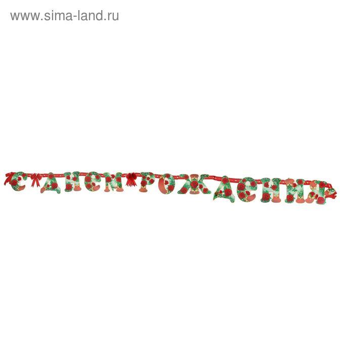 """Гирлянда """"С днем рождения!""""(зелёная+розы)"""