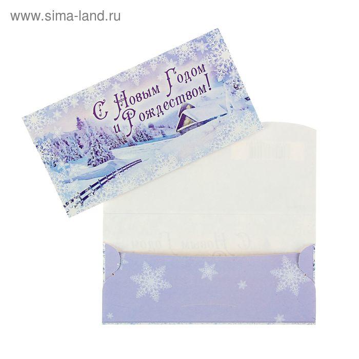 """Конверт для денег """"С Новым Годом и Рождеством"""" 333"""
