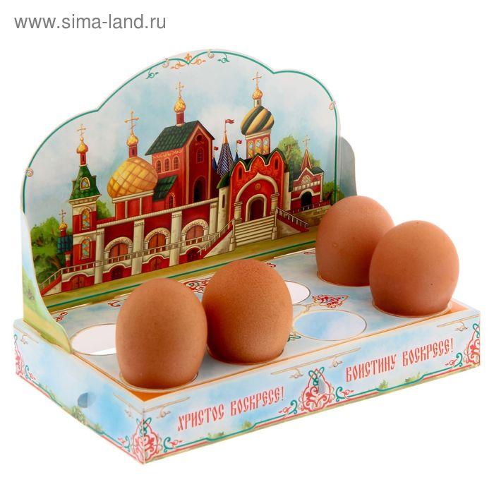 """Подставка пасхальная на 8 яиц """"ХВ. Храм"""""""