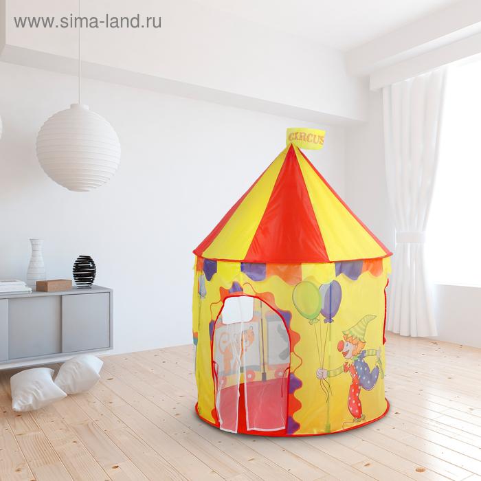 """Палатка детская игровая """"Цирковой шатер"""""""