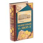 """Книга-шкатулка """"Монетный двор"""""""