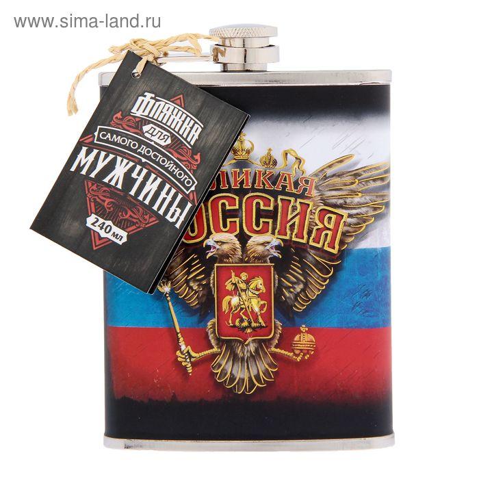 """Фляжка """"Великая Россия"""", 240 мл"""