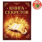"""Блокнот """"Книга секретов"""", твёрдая обложка, А7, 64 листа"""