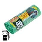"""Мешки для мусора с ручками 60 л """"БИОразлагаемые"""", толщина 13 мкм, рулон 15 шт"""