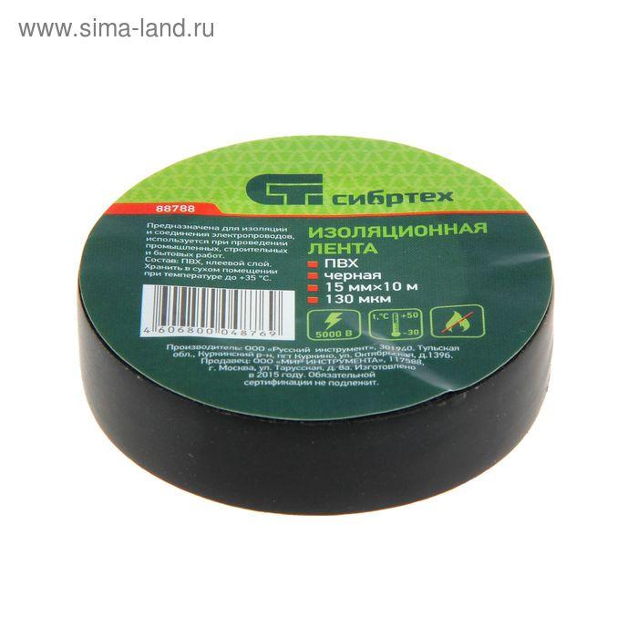 """Изолента ПВХ """"Сибртех"""", 15 мм х 10 м, 130 мкм, черная"""