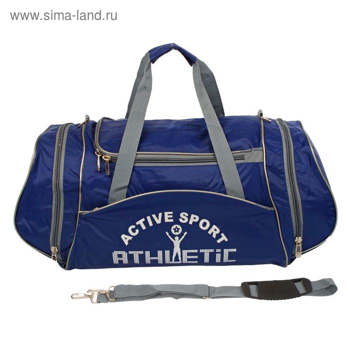 Сумка спортивная на молнии, 1 отдел, 3 наружных кармана, синяя