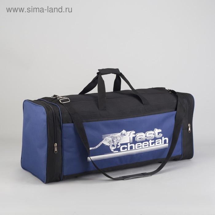 Сумка спортивная на молнии, 1 отдел, 3 наружных кармана, чёрный/синий