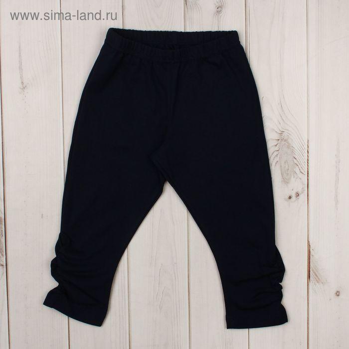 Бриджи для девочки, рост 116 см (6 лет), цвет тёмно-синий Л394