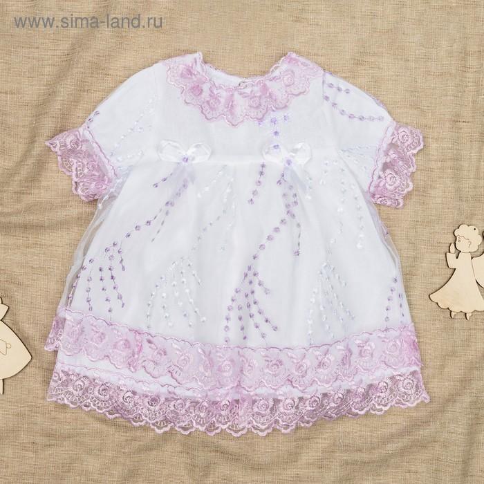 Платье крестильное, рост 74-80 см, цвет бело-сиреневый 2021
