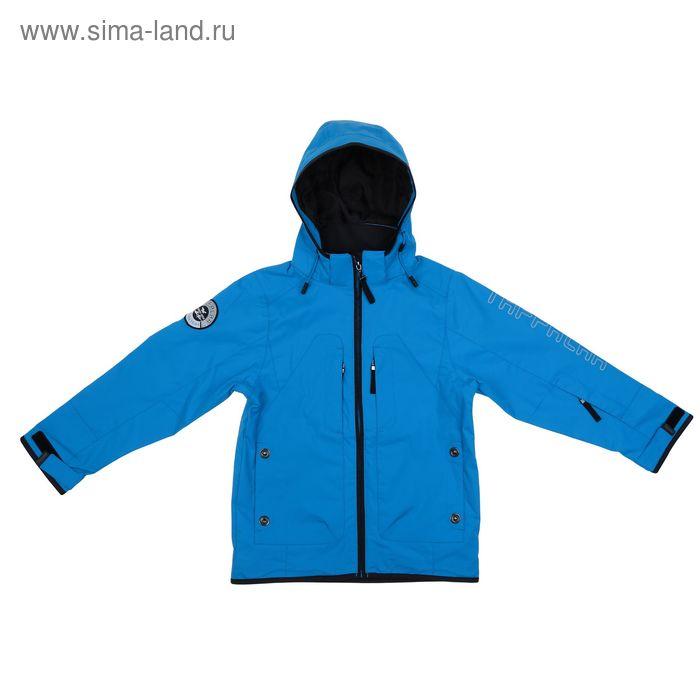 Куртка для мальчика, рост 128-134 см (68), цвет синий ТФ 32002/3 ФФ