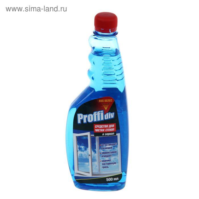 """Стеклоочиститель Proffidiv """"Морозная свежесть"""",  запасным блоком, 500 мл"""