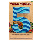 "Талисман удачи-число судьбы ""5"""