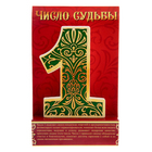 "Талисман удачи-число судьбы ""1"""
