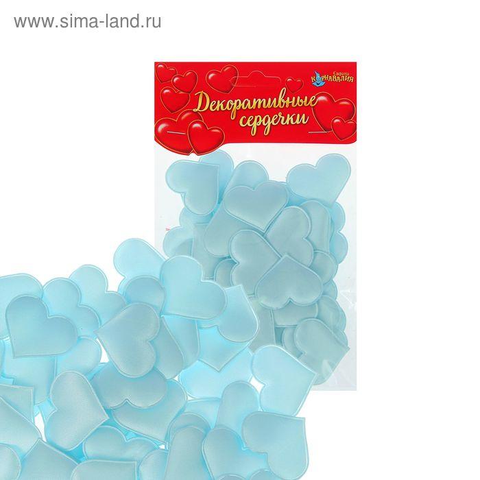 Сердечки декоративные, набор 50 шт., 3,2 см, цвет голубой
