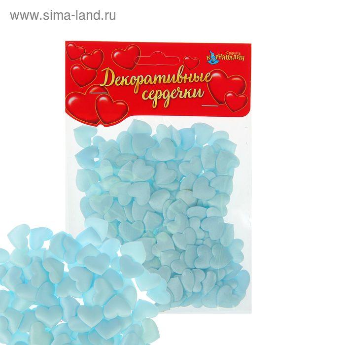 Сердечки декоративные, набор 200 шт., 1 см, цвет голубой