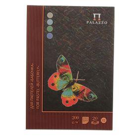 """Планшет для пастели А4, 20 листов """"Палаццо.Бабочка"""", 4 цвета, 200г/м2"""