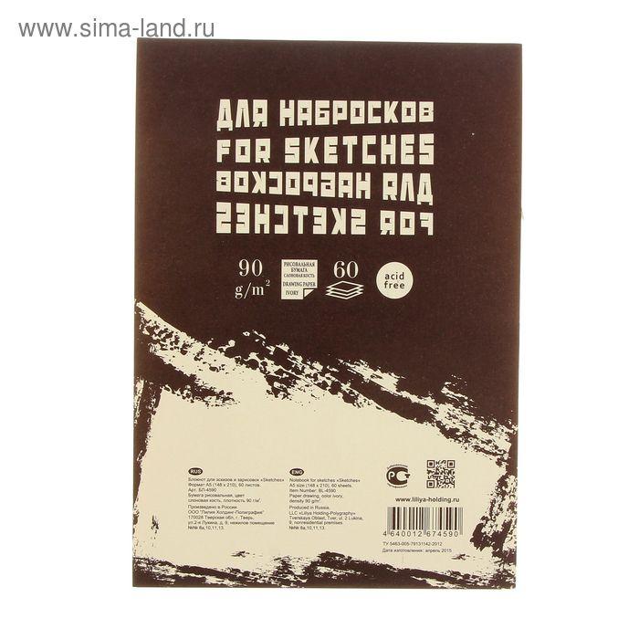 Блокнот для эскизов и зарисовок А5, 60 листов на склейке Sketches, блок 90г/м2, слоновая кость
