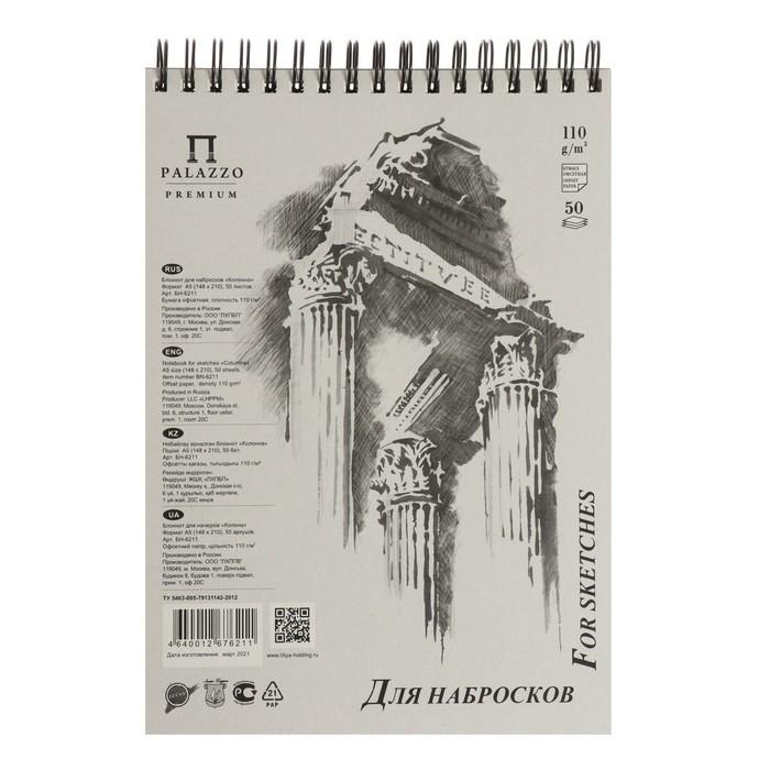 """Блокнот для набросков А5, 50 листов """"Палаццо.Колонна"""", блок 110г/м2"""