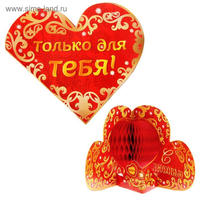 """Сувенир валентинка с гофрой """"С любовью"""", 15,9 х 7,8 см"""