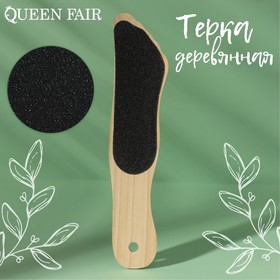 Тёрка для ног двусторонняя наждачная, деревянная Ош