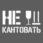 """Наклейка на авто """"Не кантовать"""""""