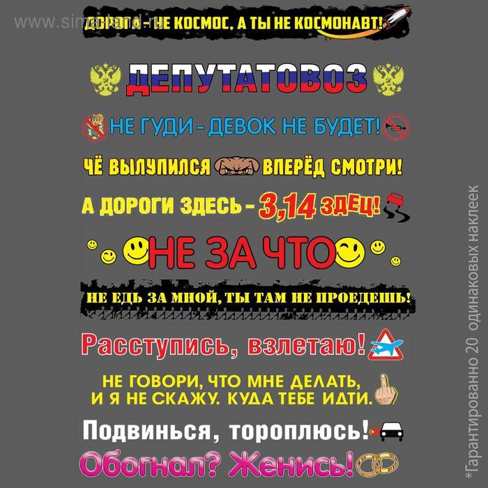 """Наклейка на авто """"Тише едешь"""""""