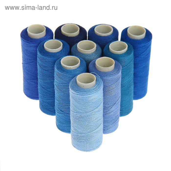 Набор ниток, 10шт, 40/2, 200м, оттенки синего