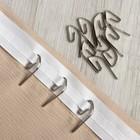 Набор крючков для штор со шторной лентой, 2,5х300см,12 шт