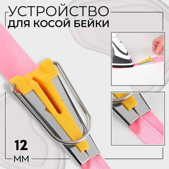 Устройство для складывания косой бейки 12 мм, цвет жёлтый