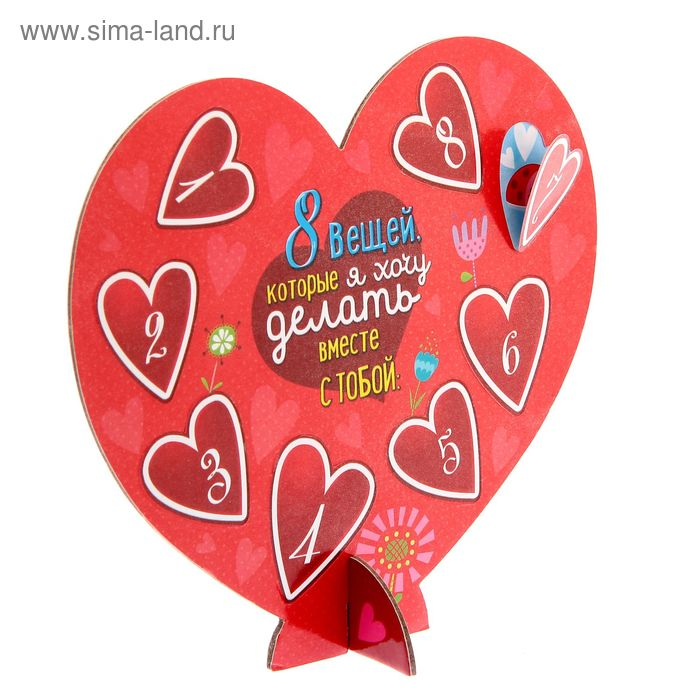 """Сердце сувенирное с пожеланиями-открытками """"8 вещей, которые я хочу..."""""""
