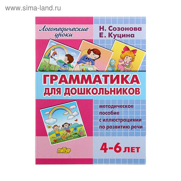 """Логопедический альбом """"Грамматика для дошкольников"""". Автор: Созонова Н., Куцина Е."""