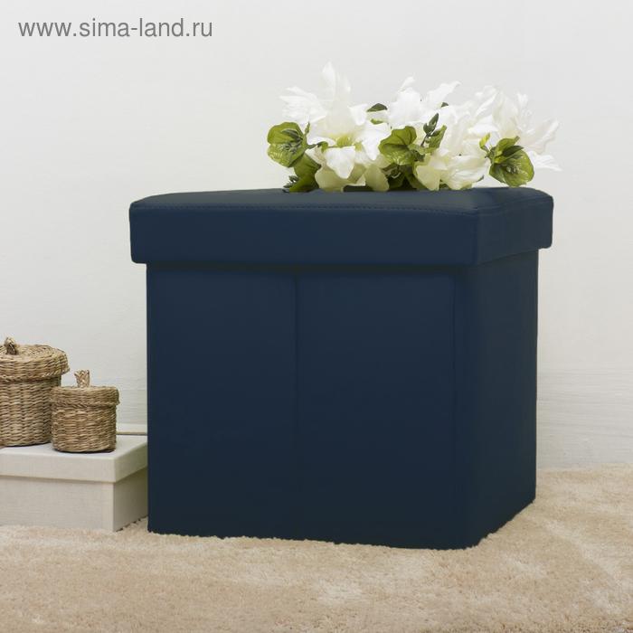 Пуф-куб с нишей для хранения, размер 38х38х38 см, кожзам, цвет синий микс